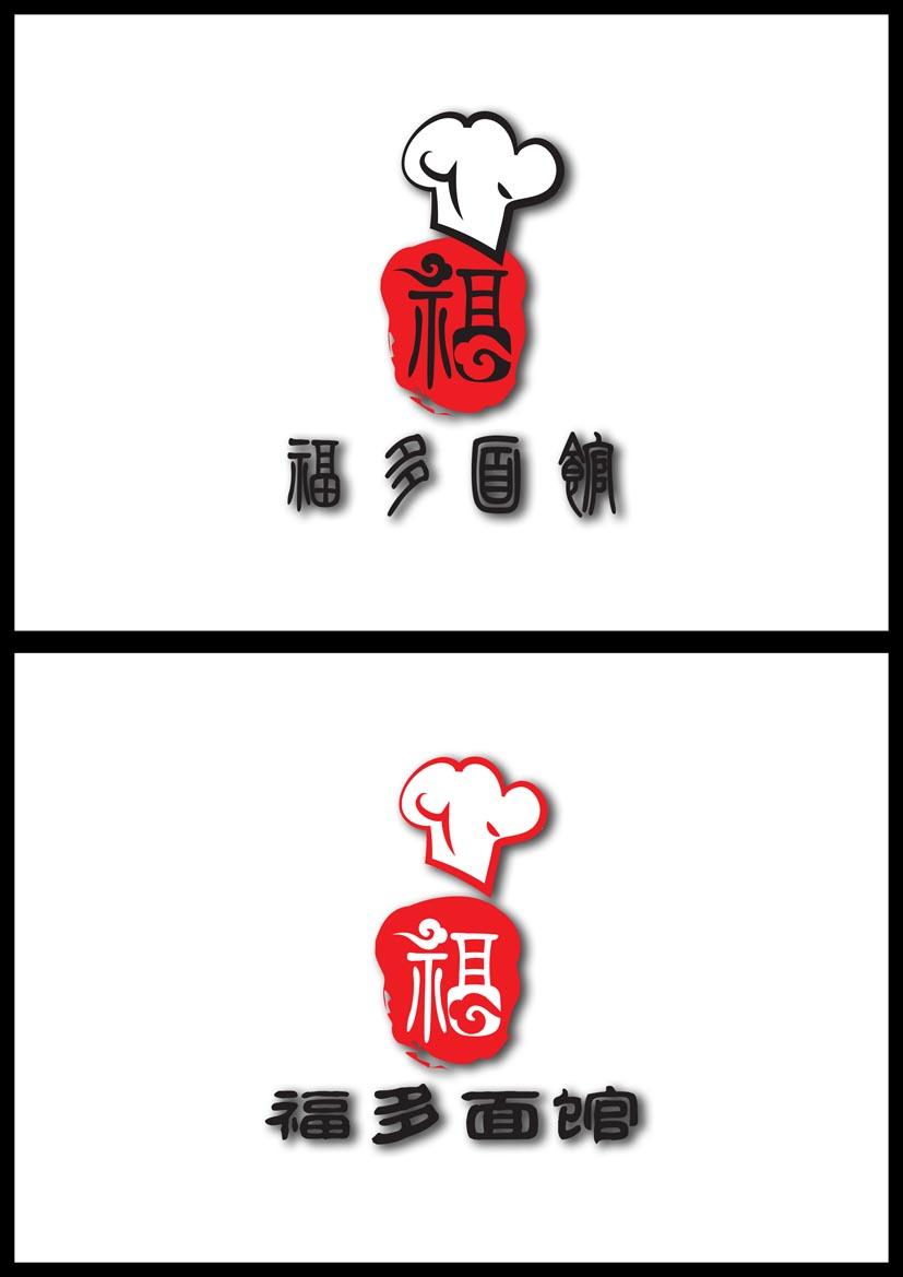 福多面馆门匾设计 含logo设计_2725613_k68威客网