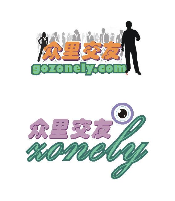 网站中文全称:众里交友 网站英文域名:www.gozonely.com (简称:gozonely.com) 网站介绍: SNS类网站,家庭交友、单身交友类。 英文:zonely取众里的谐音,直接寓意为用户通过我们的网站可以众里寻TA。 设计要求: 请设计网站logo形象。logo设计请根据中英文立意,并结合网站的业务特点,设计出纯英文、以及中英文混排的logo各一种。 LOGO的给人总体感觉是:时尚感,现代感,简洁、大气,具有一定的文化元素。 LOGO设计时请尽量避免的是:过于卡通化、低龄化,过