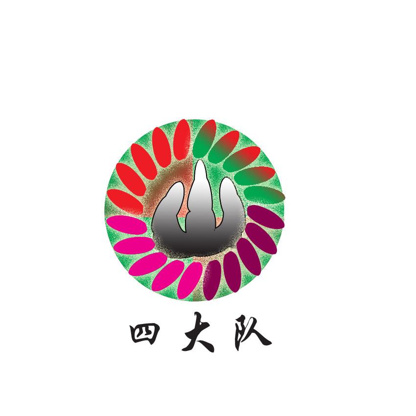 萨克斯四重奏游击队之歌谱-四大队 枸杞logo设计