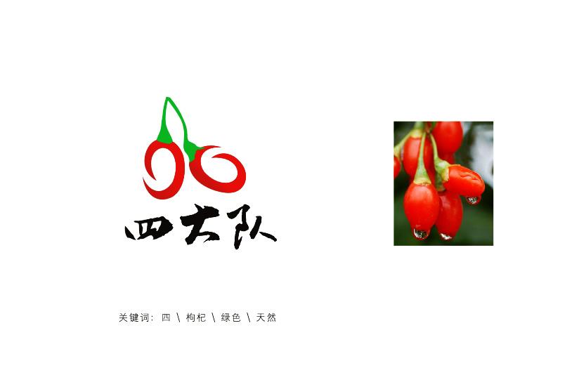 """康之园 莲花logo设计素材 > """"四大队""""枸杞logo设计"""