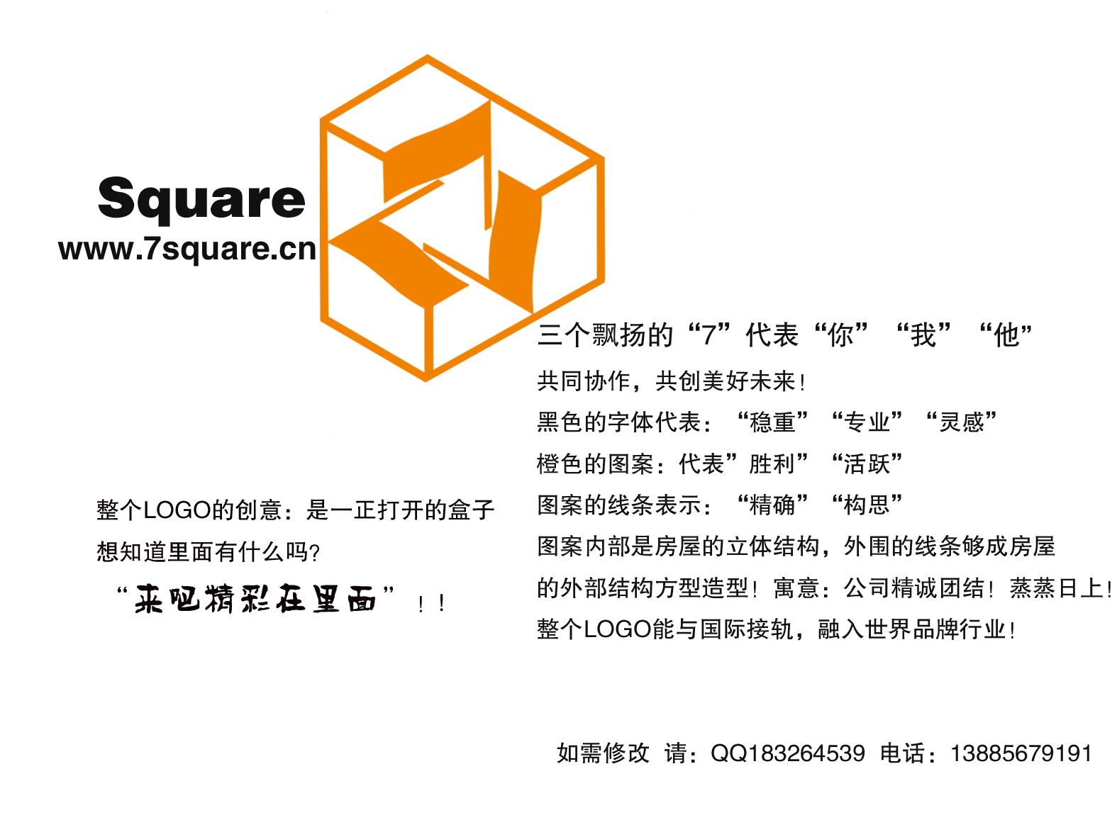 大家好: 我们注册的室内设计公司英文名字叫:Seven Square Interior design 中文的简称是:七方室内设计(在LOGO里面不需要出现任何中文,只是图形,还有英文标准字体<如果有必要的话>) 做为一家设计公司,我们需要一个LOGO的设计,要求如下: 1. 阿拉伯数字7的变体图标,可以把数字7设计成一面飘扬的旗帜,像柒牌男装的那个7的感觉.但不是完全照抄.或者,对这个数字7您也可以自由发挥. 2.