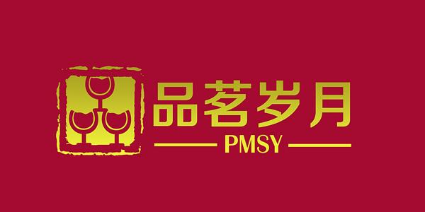 现金红酒公司logo及名片设计[品茗岁月]