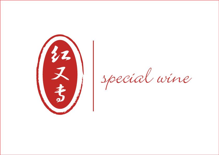 红酒公司logo及名片设计