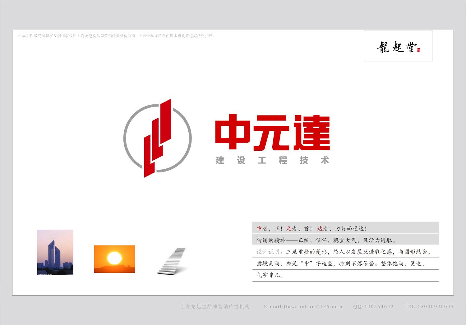 中文全称: 陕西中元达工程技术有限公司 中文简称:中元达建设 英文简称:CHNYD(china yuanda) 企业主营项目:一家集工程项目总承包(EPC)、工程设计、工程采购、工程施工及项目管理五个领域全面专业的工程服务商。 设计要求: 1.业标准色为:红、白、兰(请在此色系内微调和组合); 2.