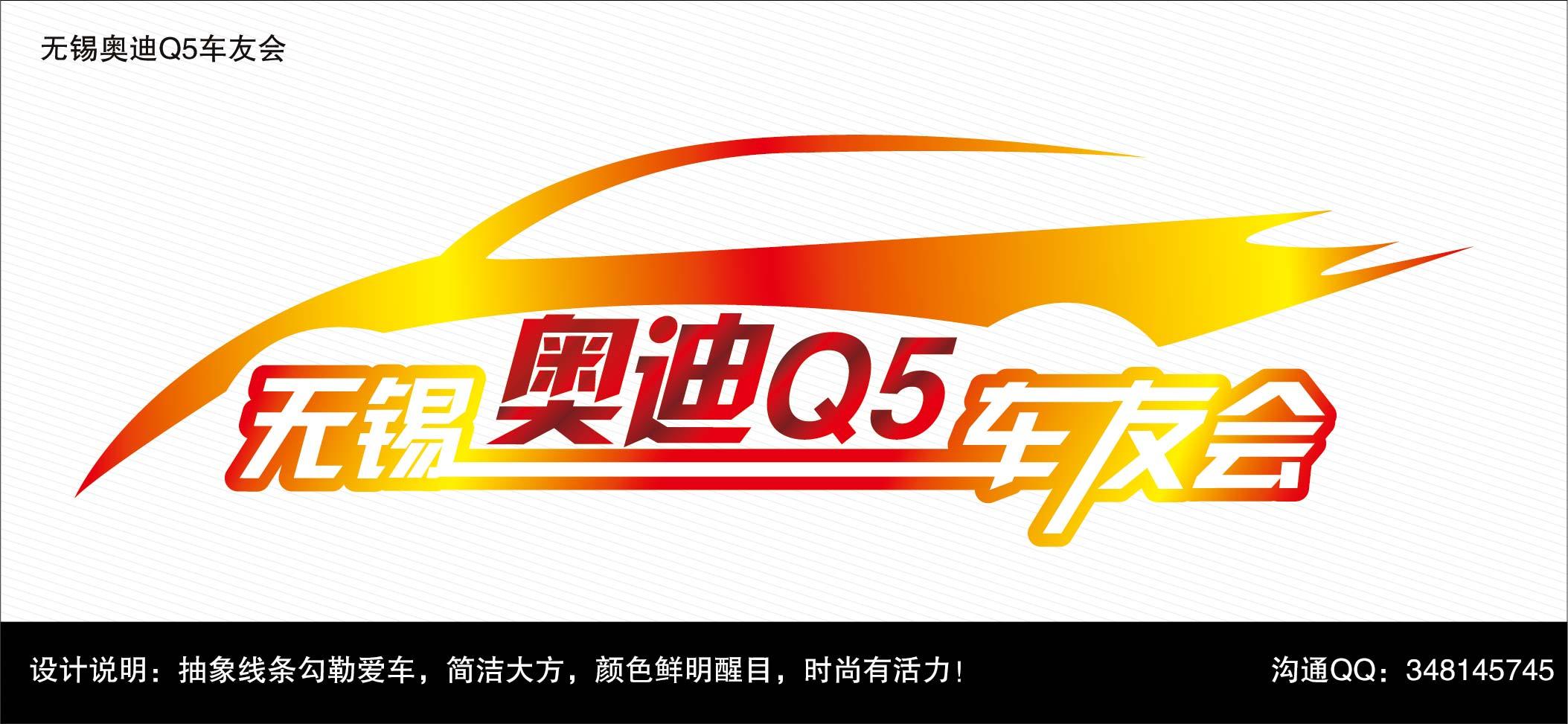 无锡奥迪q5车友会logo设计