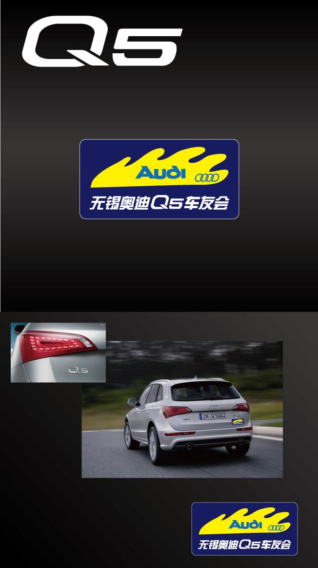 Q5 车友会 logo设计 500元 K68威客任高清图片