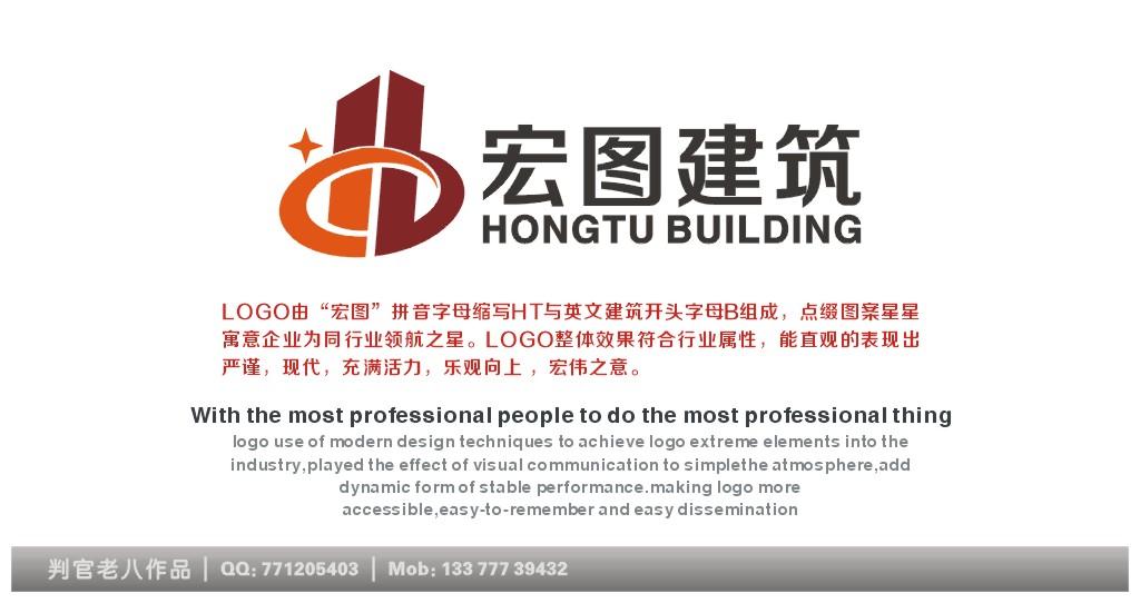 宏图建筑安装工程有限公司标志设计_2743211_k68威客网