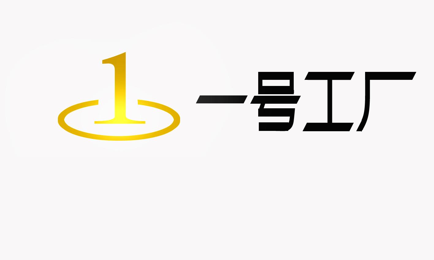 """征集""""一号工厂""""logo标志设计方案"""