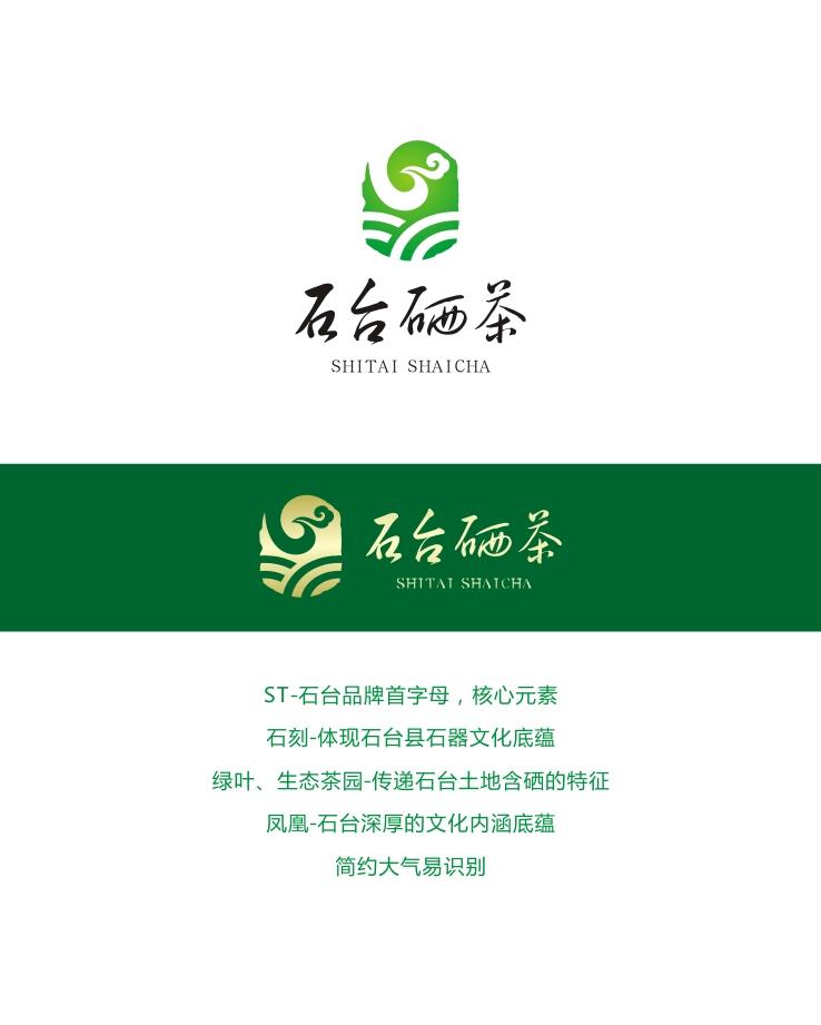 石台硒茶logo设计