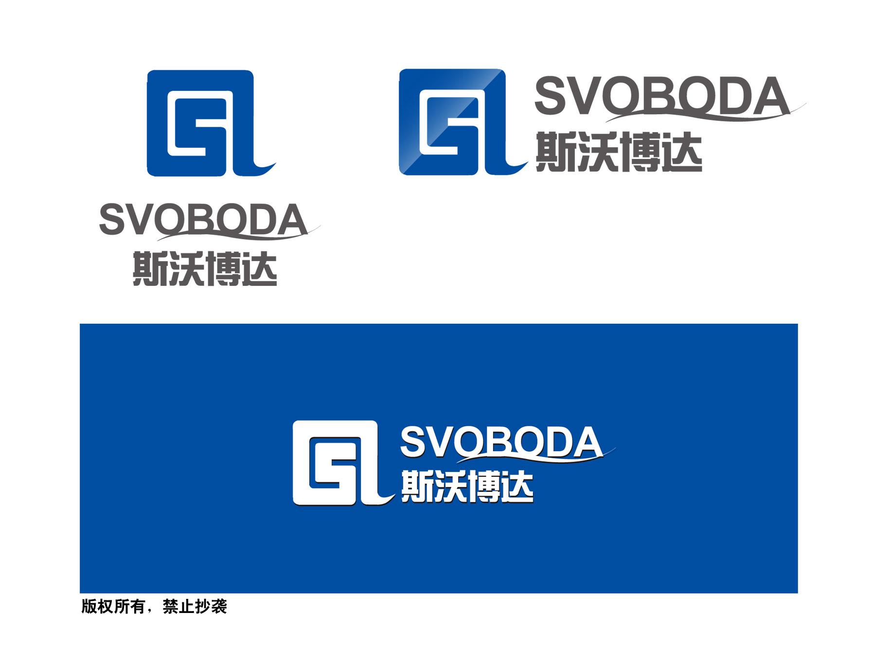 设计元素是以(斯沃博达)(SVOBODA) 为基础,是以自由为理念。LOGO具有相对的个性化、美观感、简洁等。设计好LOGO并提供相应的名片、VI等相关设计,此LOGO需要符合国家商标局注册规定并能注册。
