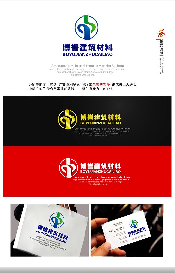 沸点稿件_大连博誉建筑材料有限公司logo