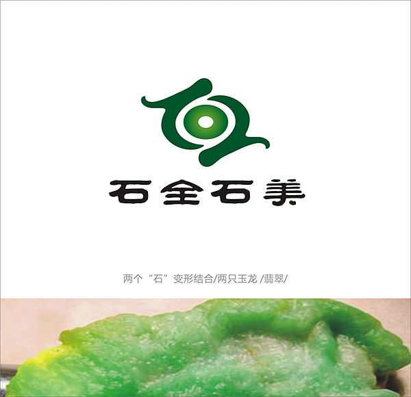 翡翠店logo设计及名片设计[石全石美]