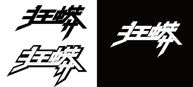 logo设计[狂蟒]