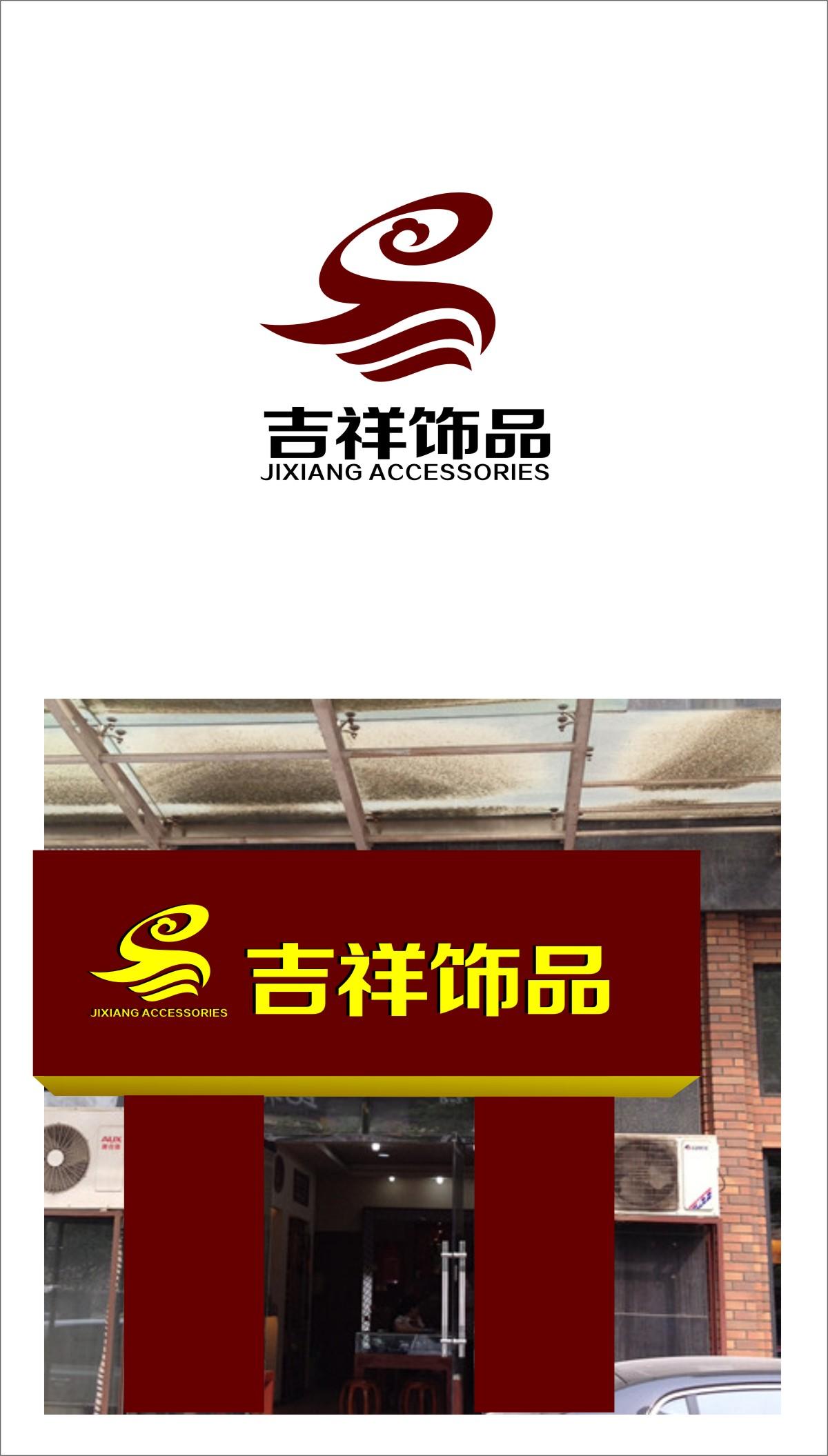 吉祥饰品连锁店logo及门头设计