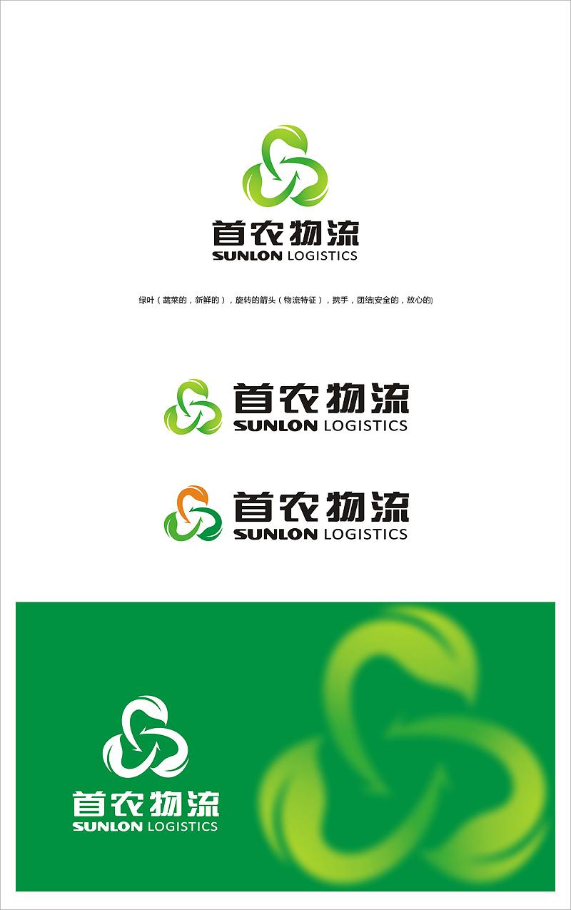 首农物流 logo设计_2758723_k68威客网