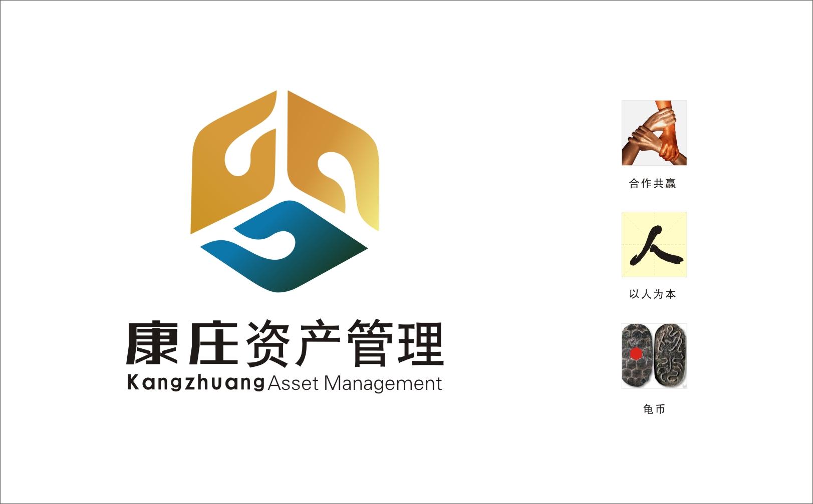 康庄资产管理公司标志设计logo及vi设计