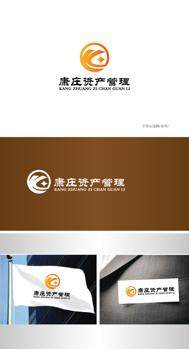 康庄资产管理公司标志设计logo及vi设计- 稿件[#2760987]