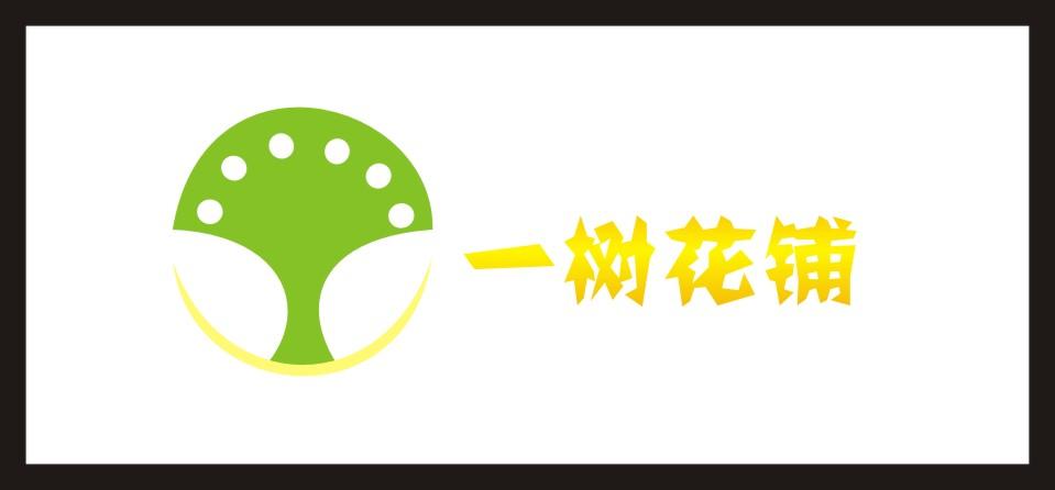 花店:一树花铺 Logo内容及要求 1、设计作品要体现花店的特点。 2、设计作品要简洁明快、易懂易记、色彩协调、易于传播且整体上具有良好的视觉效果。 3、考虑到Logo要印在包装纸、绸带、木板、名片上,所以设计作品不要过于复杂且色彩过多。 4、要附加logo放在名片上的效果。 谢谢各位大侠~~~