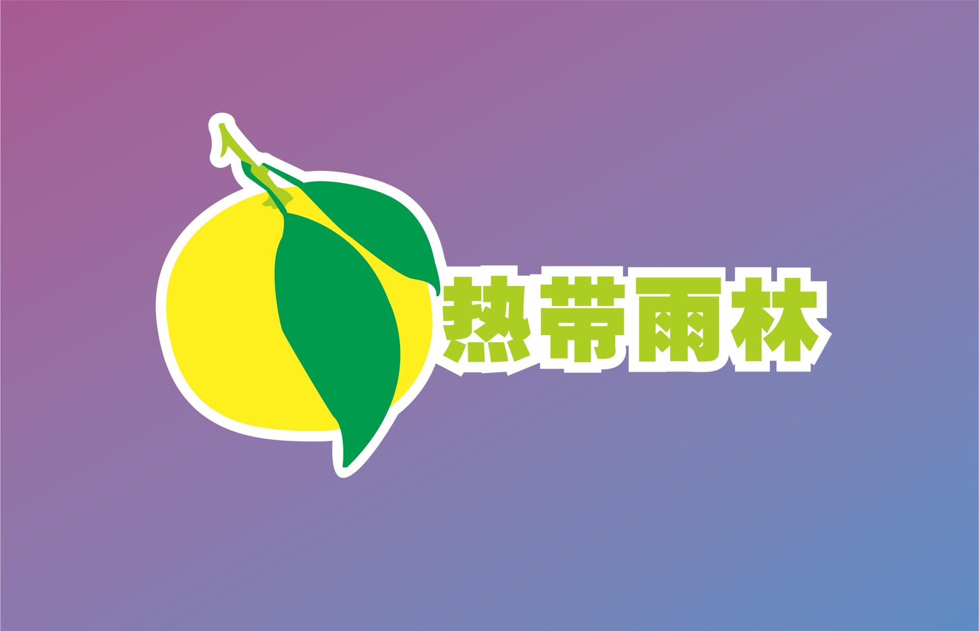 一.任务内容:热带雨林果业有限公司,热带雨林图形与文字LOGO及名片设计;也可以加入热带雨林英文或拼音,整个logo不超过3种颜色。 二.公司简介:热带雨林果业是一家从事果品贸易为主,主营柚子,产地收货;市场销售。 三.设计要求: 1:简单明了,设计新颖,色彩和谐,有文化底蕴,能够表现农业行业特点;能够表达公司名称内涵。 2:图形文字要以清晰,美观,高档,易记醒目来设计。 3:印在包装箱上能突出商标意义,有视觉冲击力,右上角注上TM.