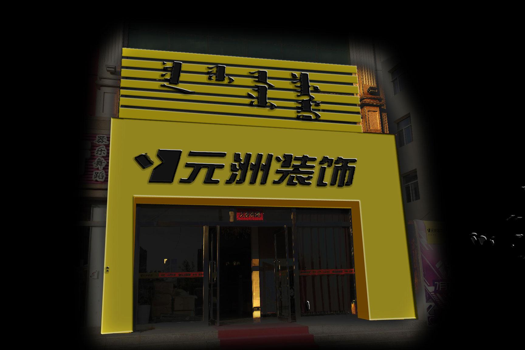 装饰公司门头设计_2766378