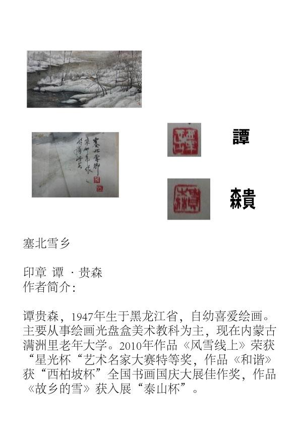 请认字,书画作品、毛笔书画签名与印章印文_2766612_k68威客网