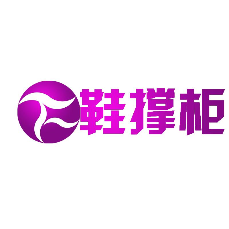 鞋掌柜 女鞋店中文logo设计