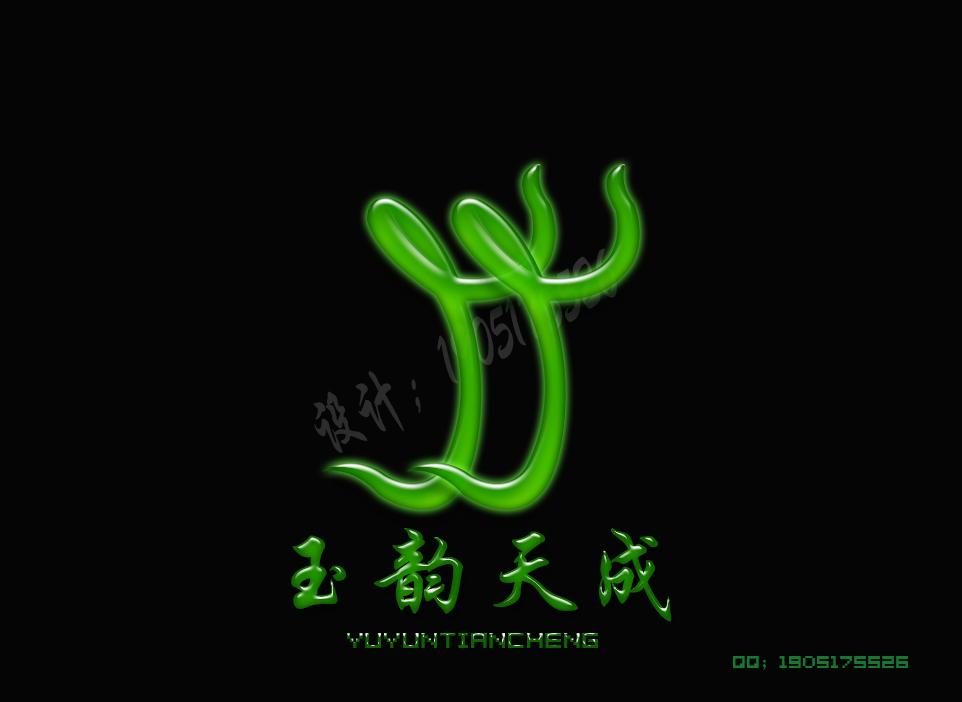 玉石店玉韵天成logo设计