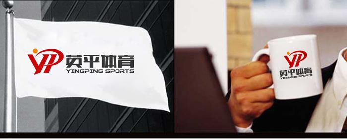 公司名字叫英平体育用品用限公司设计logo