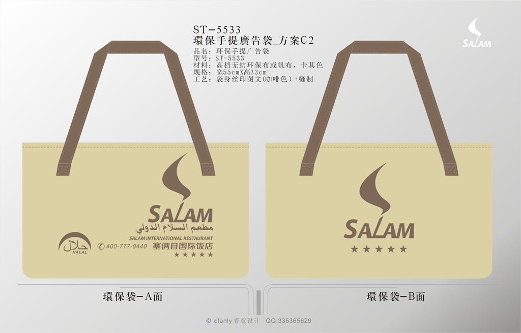 包装 包装设计 购物纸袋 纸袋 1024_655