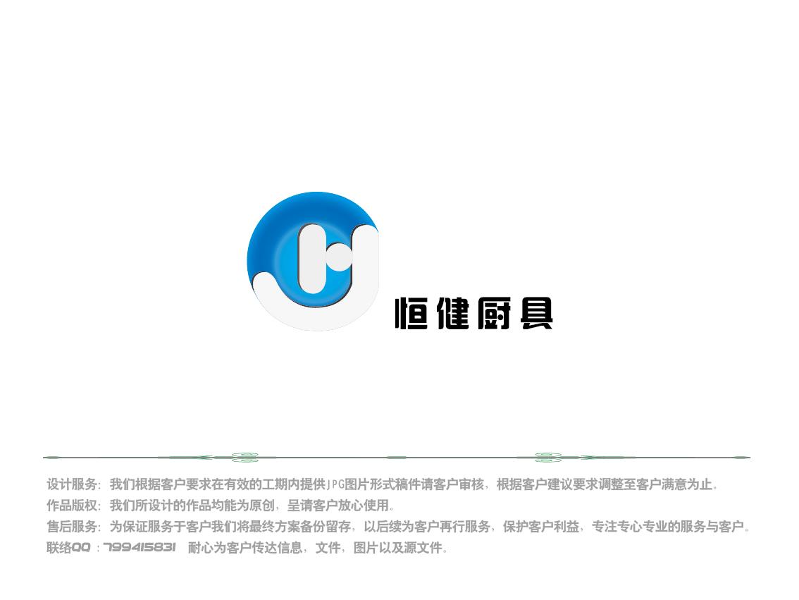 青蚨小屋稿件_恒健厨具logo设计_k68