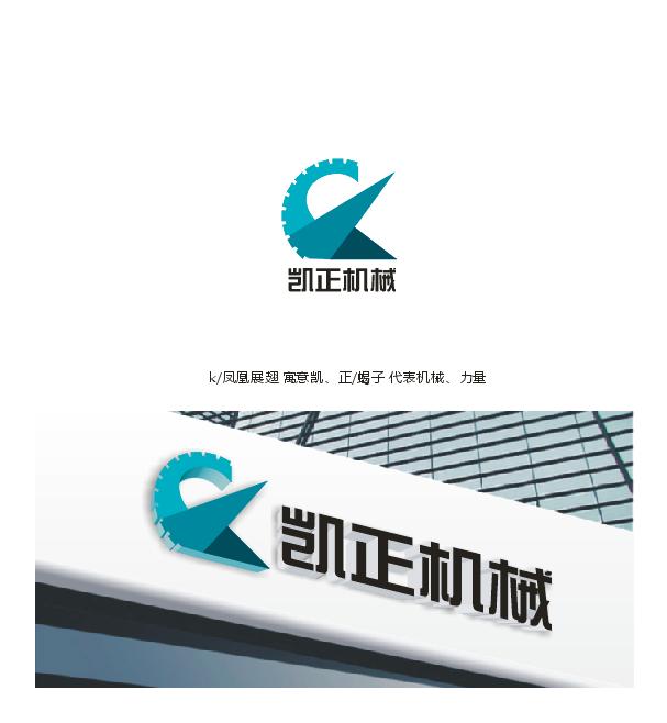 凯正机械有限公司的logo设计