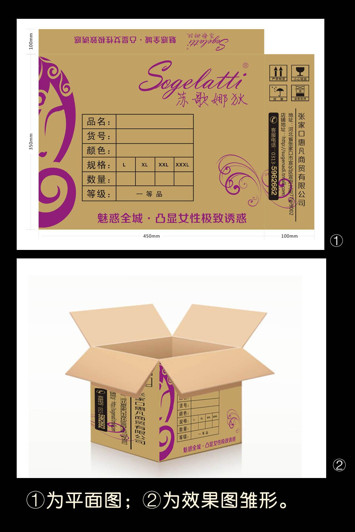 瓦楞纸包装盒简单设计(淘宝发货)