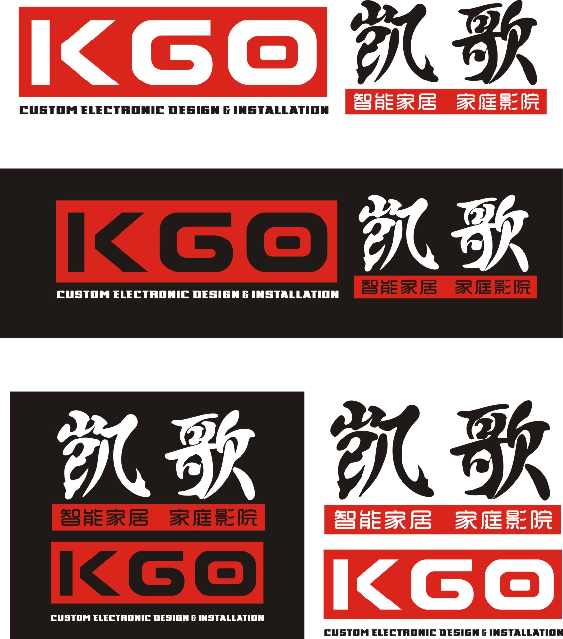 凯歌智能工程公司logo和 vi设计