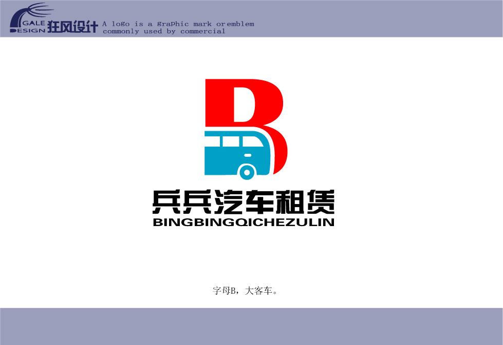 兵兵汽车租赁logo 英文名字 名片设计高清图片