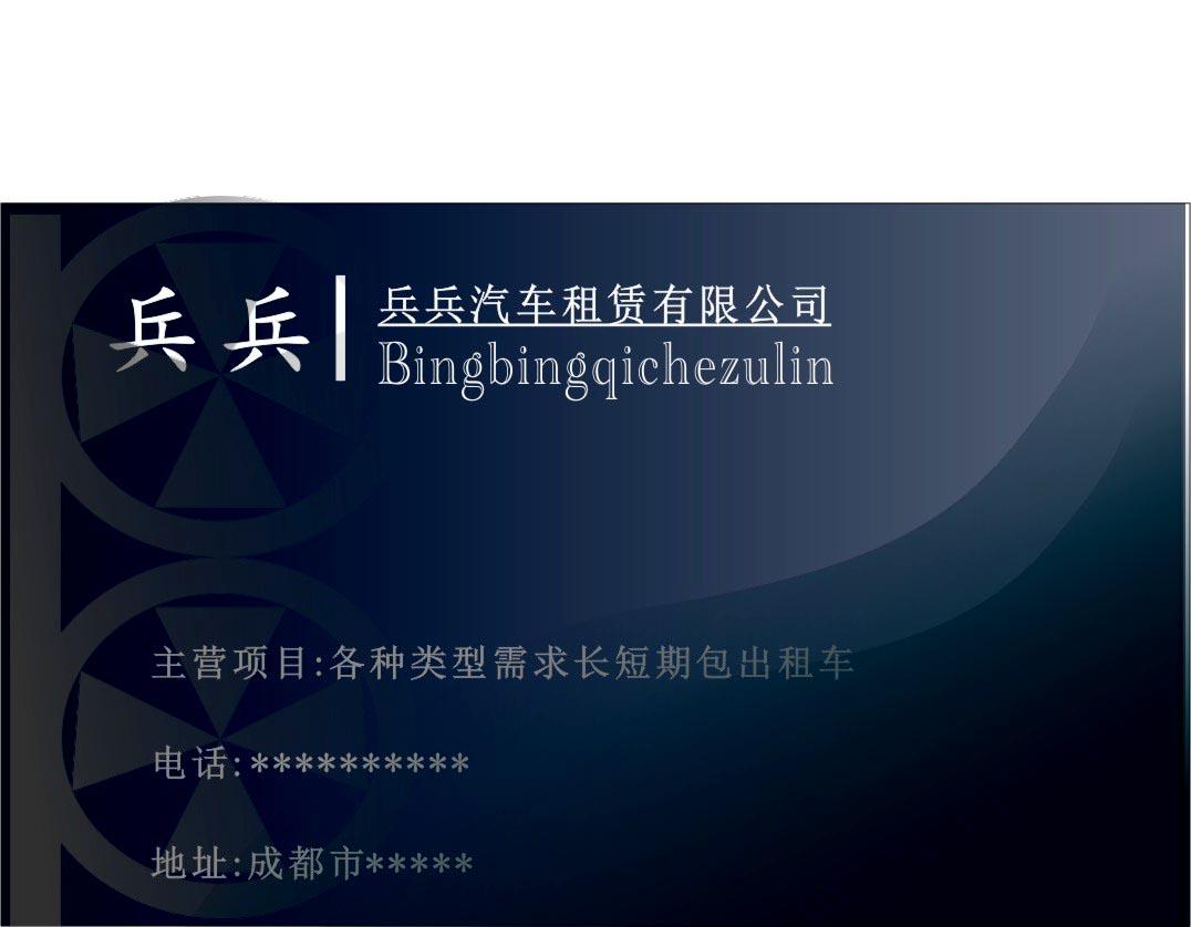 兵兵汽车租赁logo,英文名字