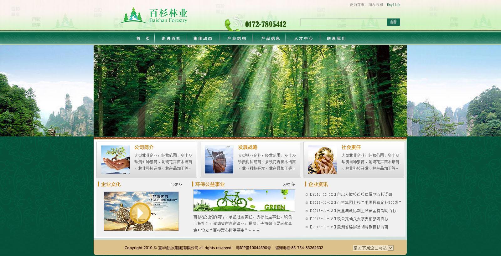 林业开发网站页面设计图片