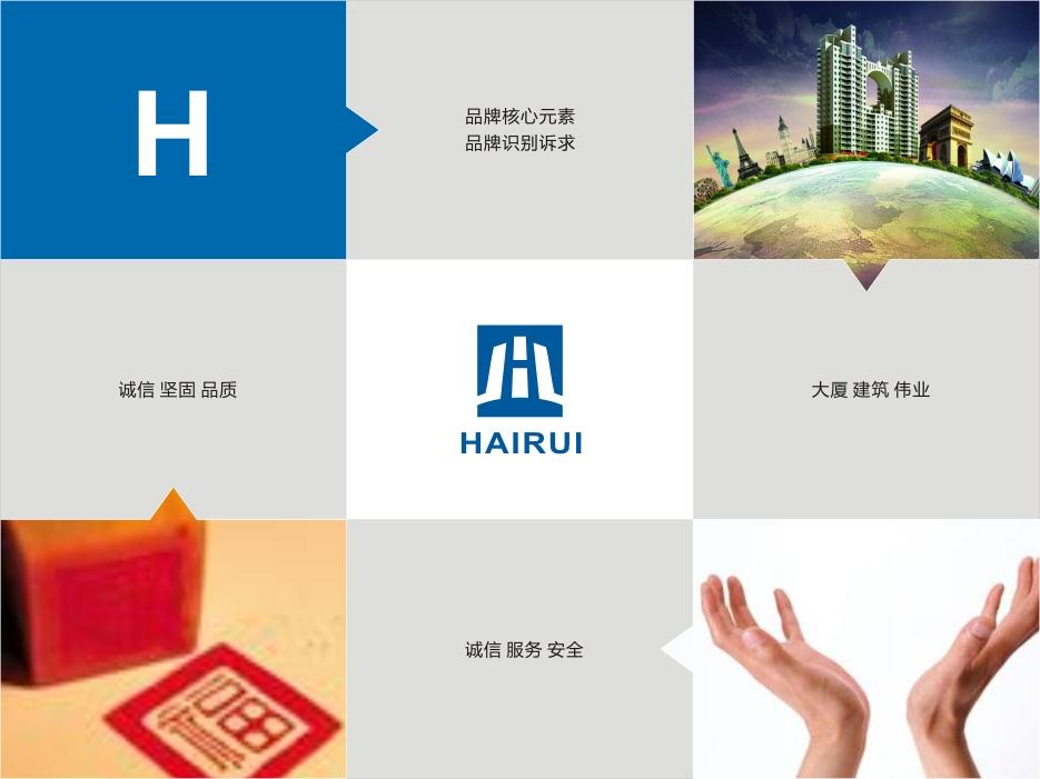 四川海瑞建设公司logo及名片,形象墙设计