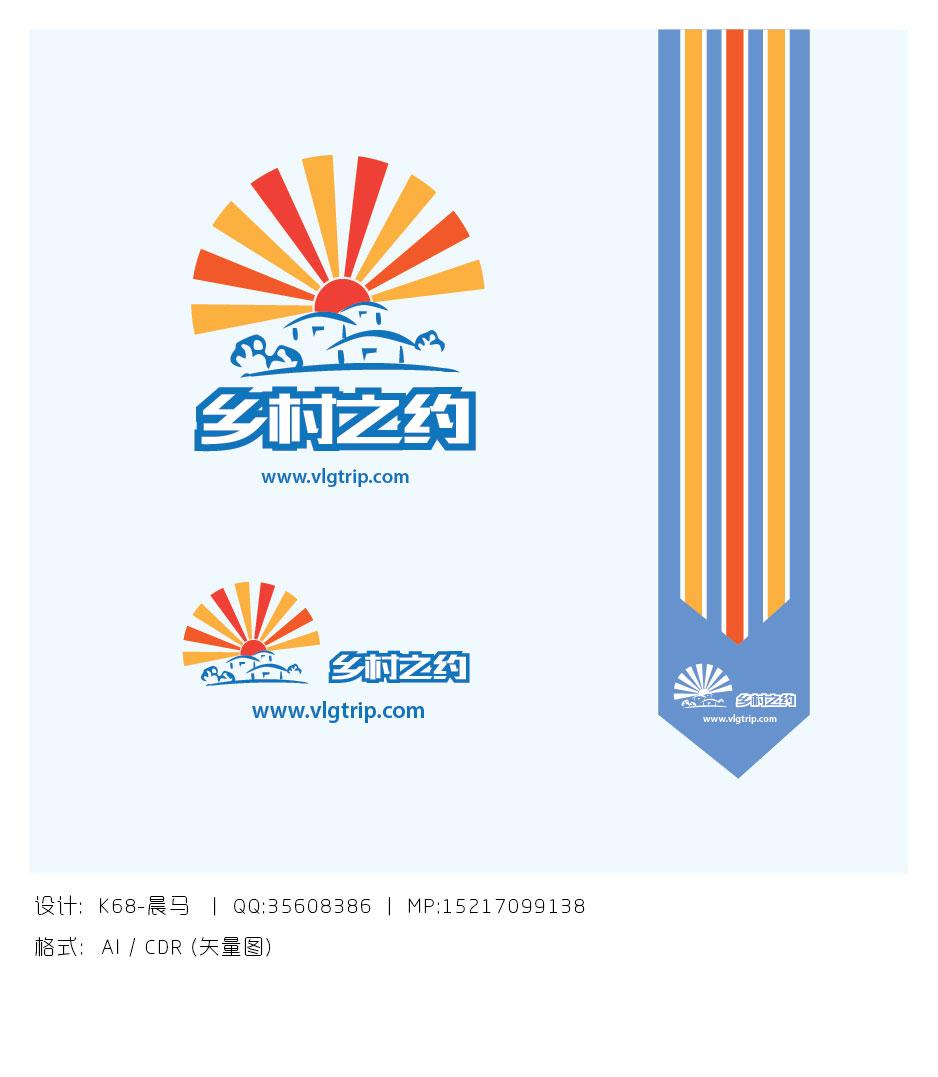 旅游网站logo设计_2788822