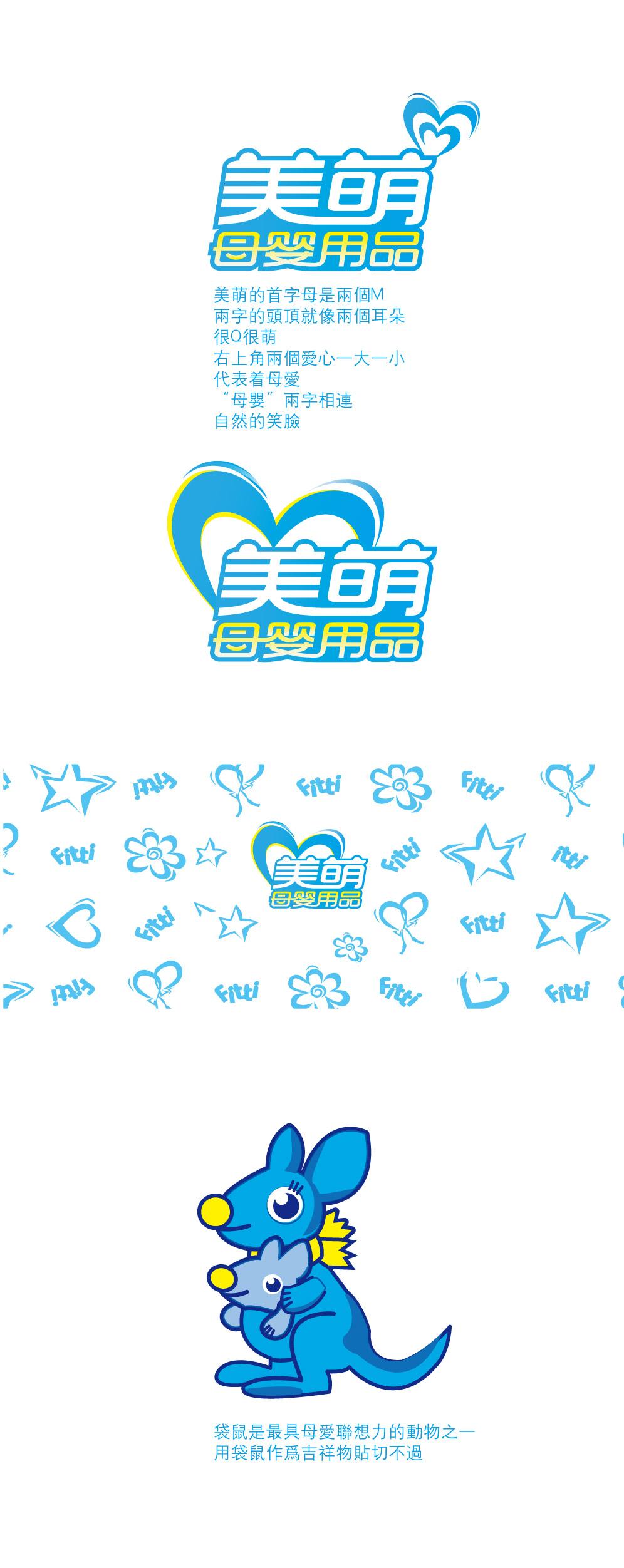 母婴店logo标识及卡通吉祥物设计