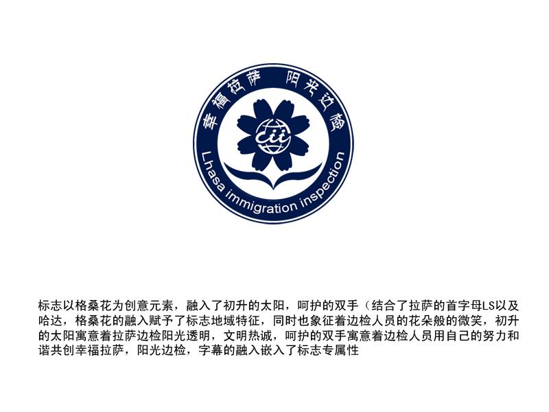 中华人民共和国拉萨边防检查站站徽