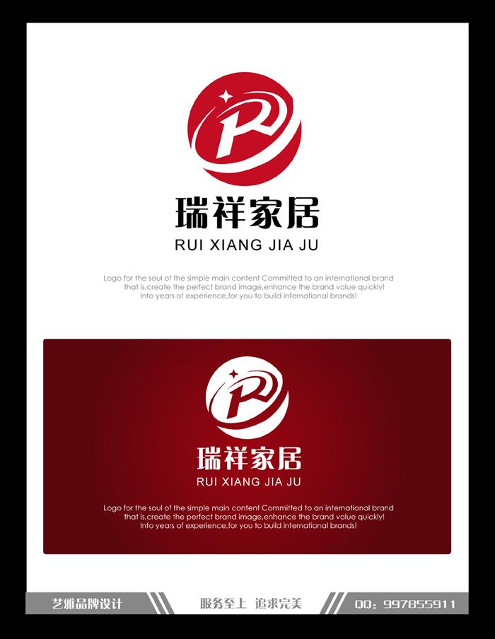 瑞祥家居 logo 设计- 稿件[#2792609]