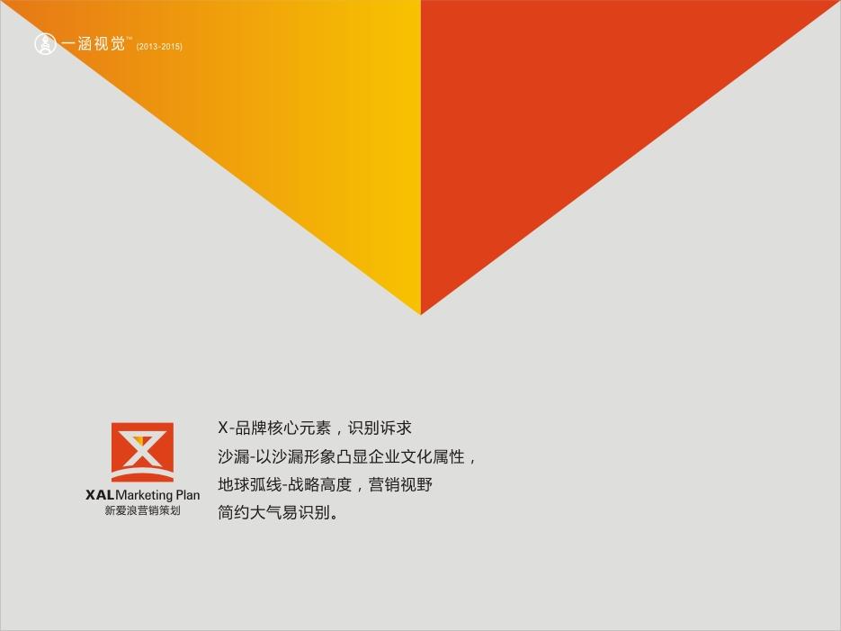 营销策划类公司logo