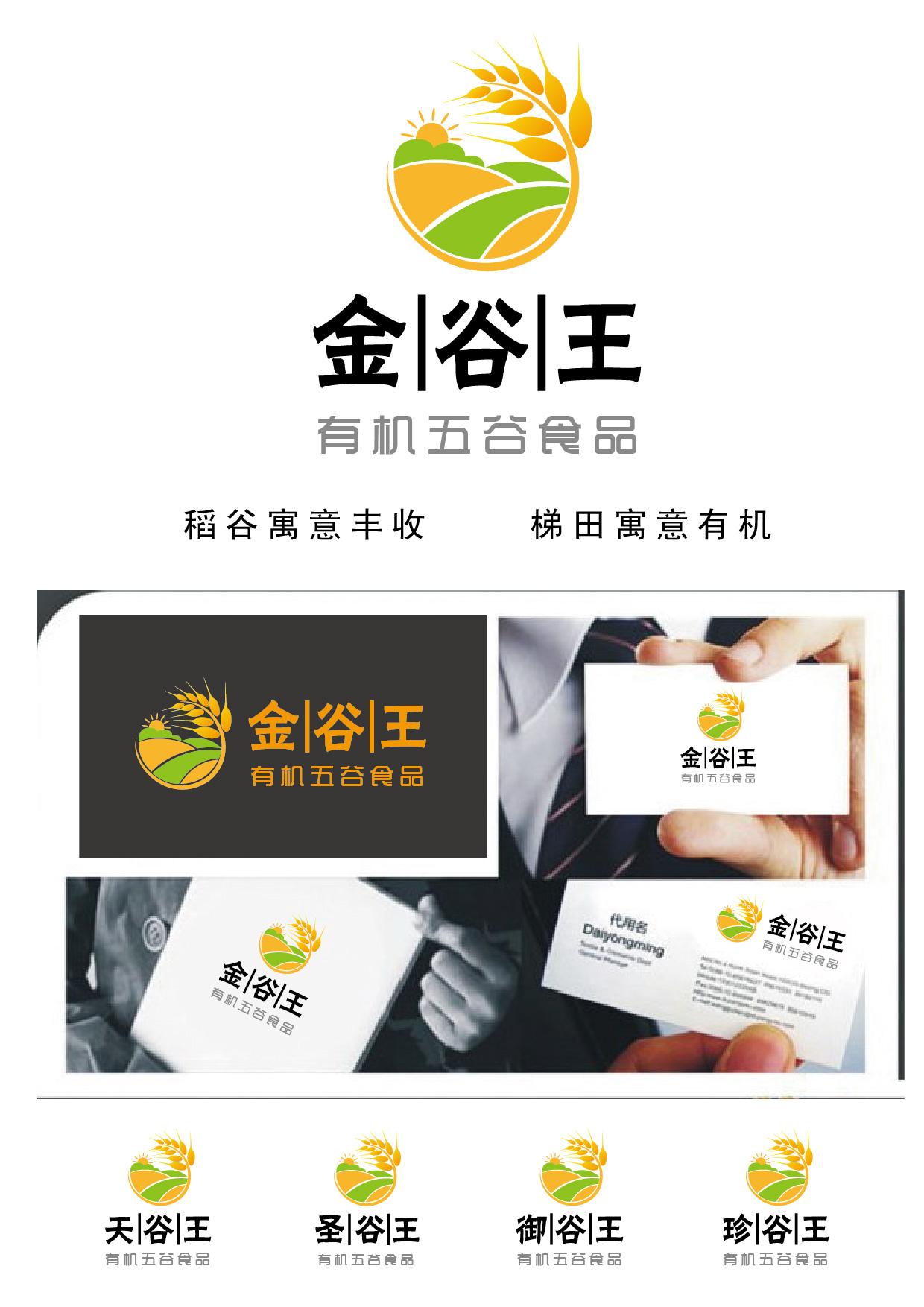 红八月品牌创意设计工作室-有机五谷食品公司logo设计