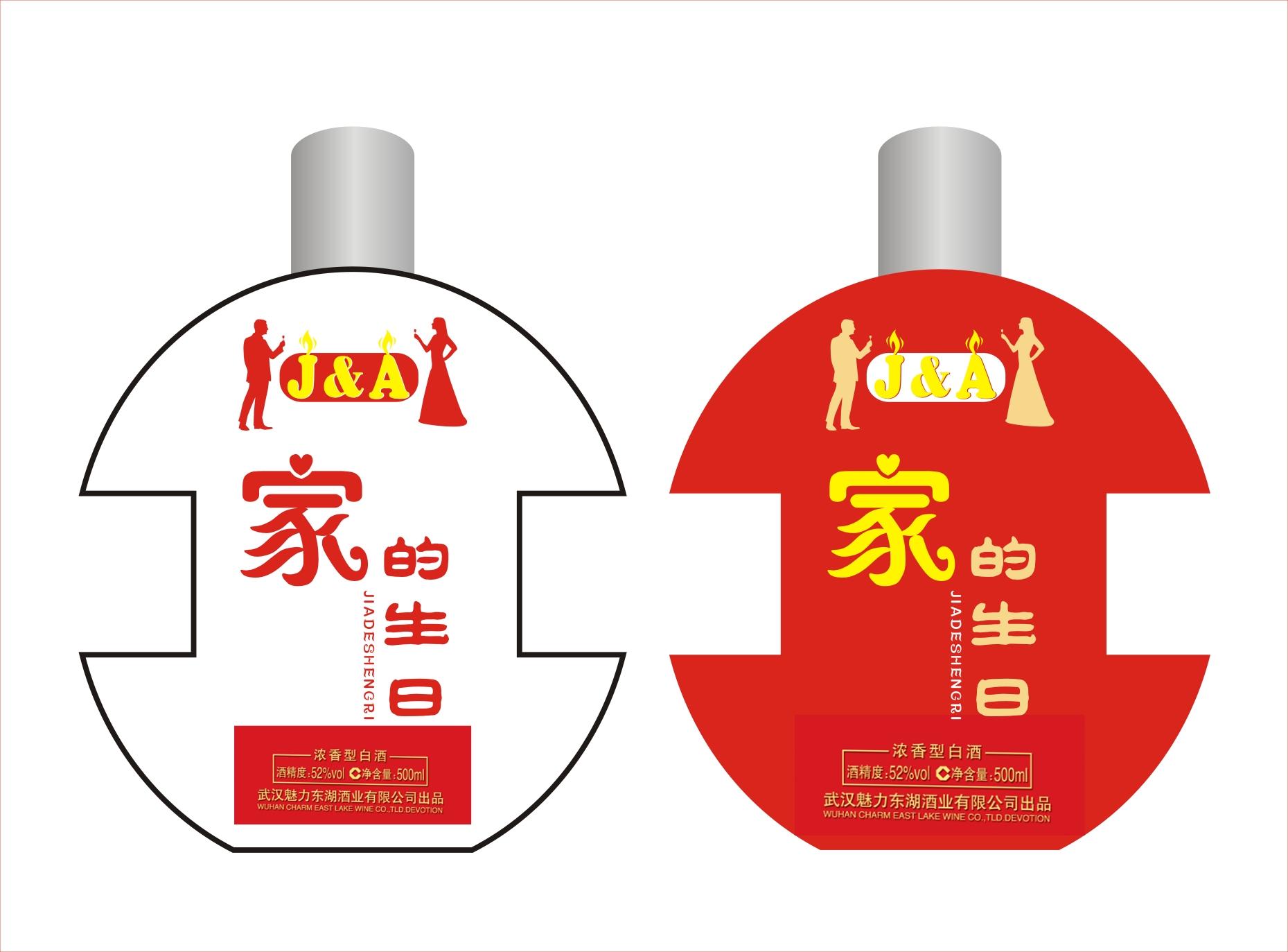 婚宴白酒logo及酒瓶,包装盒 ,简单vi
