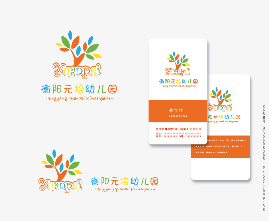 幼儿园logo设计_2796401