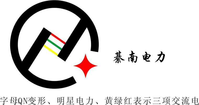 重庆綦南电力勘察设计有限公司 logo设计