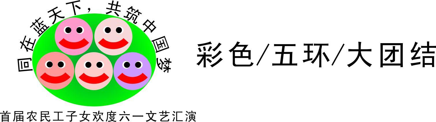 1儿童节文艺汇演活动徽标设计
