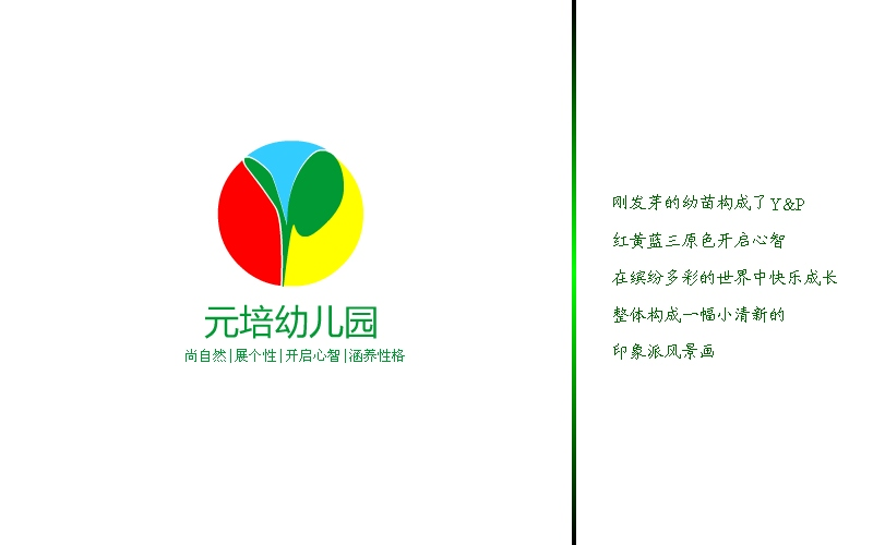 幼儿园logo设计_2798540_k68威客网