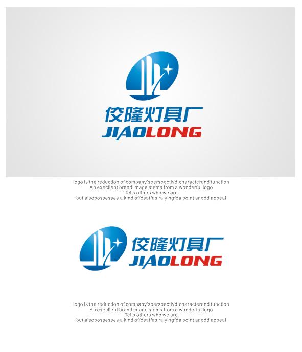 佼隆灯具厂logo设计