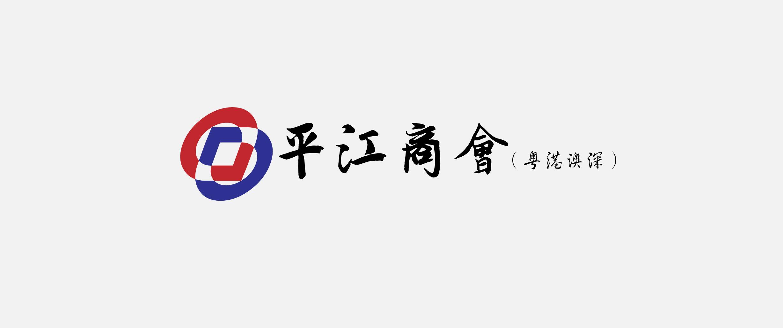 粤港澳深圳平江商会logo设计